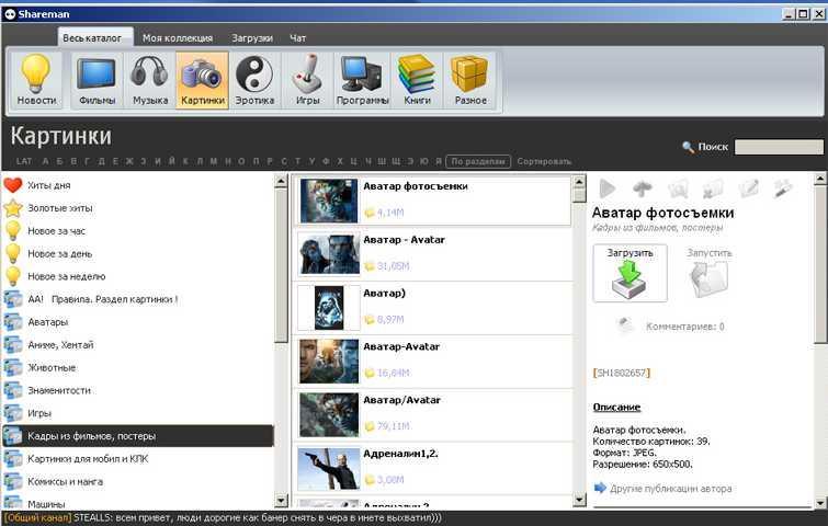 Скачать файлообменник для торрент файлов
