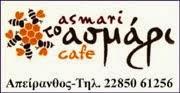 """CAFFE  """"ΑΣΜΑΡΙ"""""""