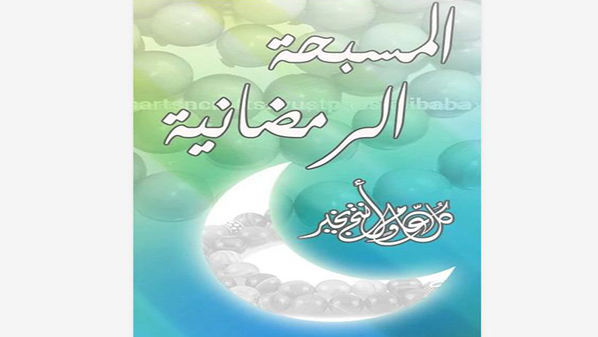 تطبيق مسبحة رمضان الألكترونية بمناسبة شهر رمضان الكريم