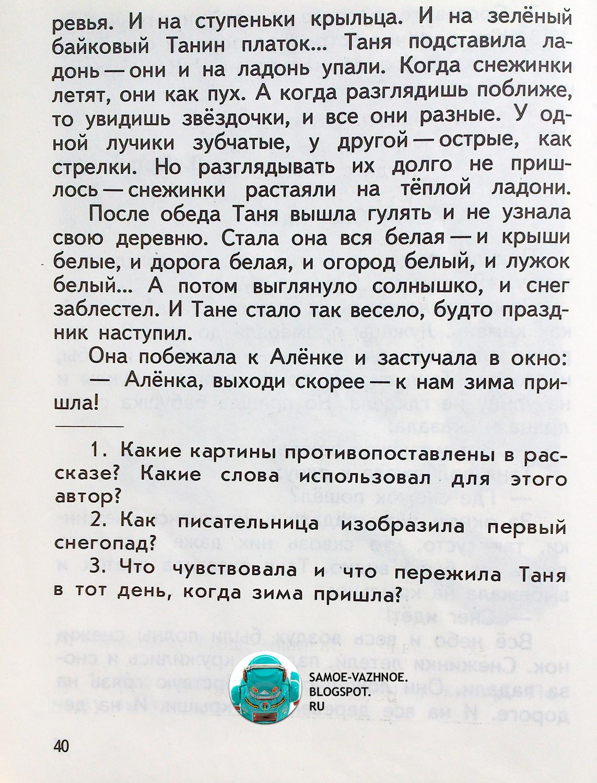 Зинаида Романовская Живое слово учебник по чтению 1 класс