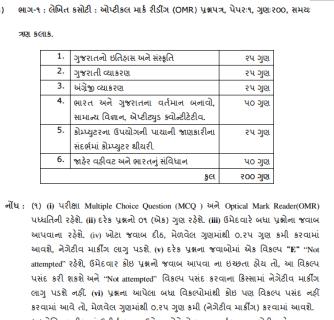 Gujarat bin-sachivalay clerk written exam course