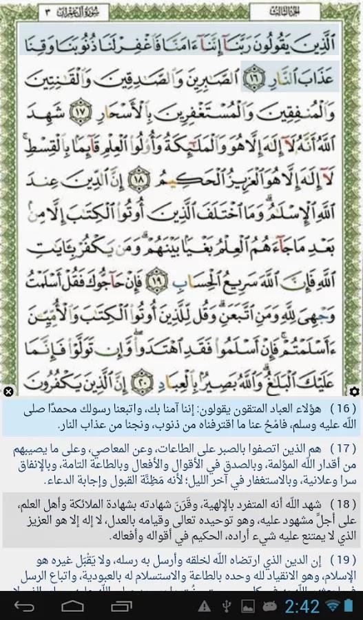 Ayat: Holy Quran tafsir