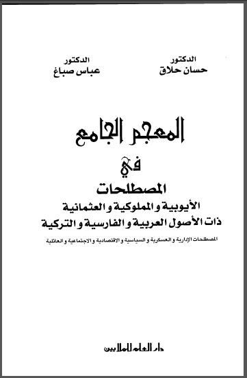 كتاب معجم المعاني الجامع