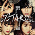 Sistar - Give It To Me [Album] (2013)
