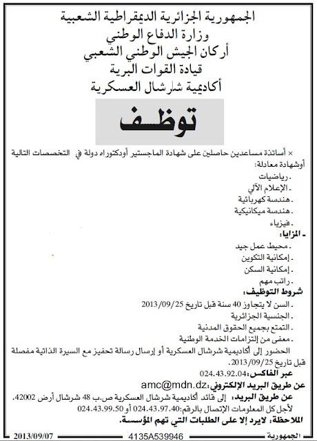 اعلان توظيف في أكاديمية شرشال العسكرية 2013 1.jpg
