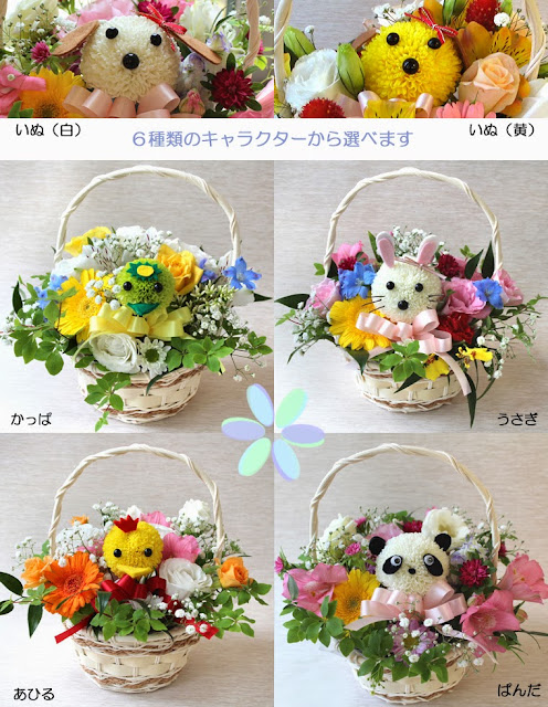 Dulces animalitos. Mascotas florales.