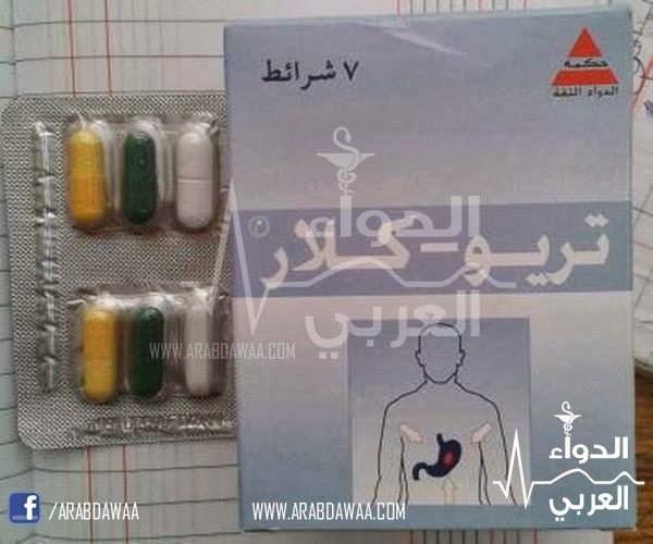 تريو-كلار كبسولات وأقراص لعلاج جرثومة المعدة (الميكروب الحلزوني) Trio-clar - الدواء العربي