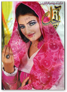 Aanchal Digest February 2012 pdf