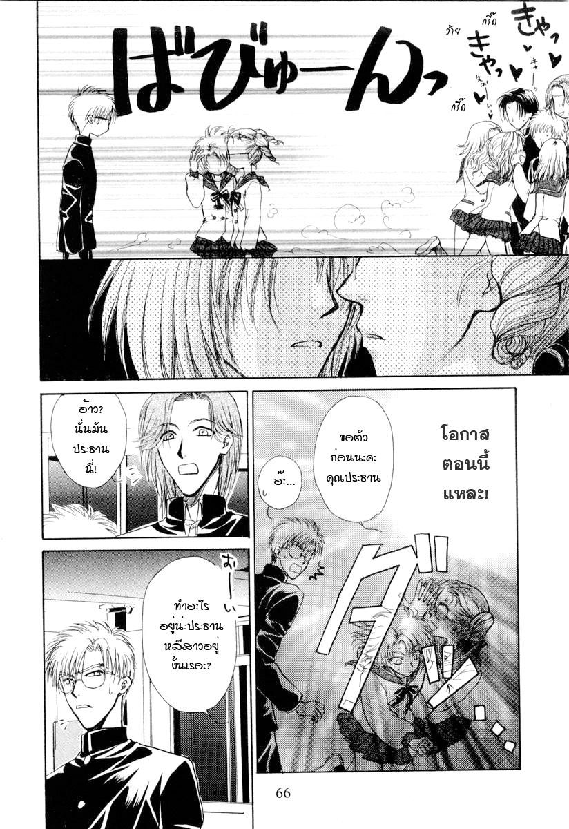 อ่านการ์ตูน Kakumei no Hi 2 ภาพที่ 31