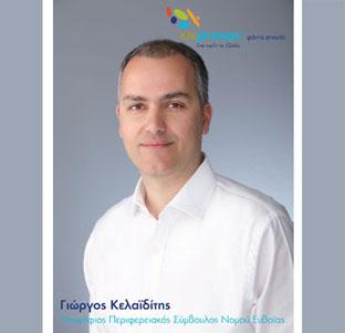 Γιώργος Κελαϊδίτης υποψήφιος περιφερειακός σύμβουλος