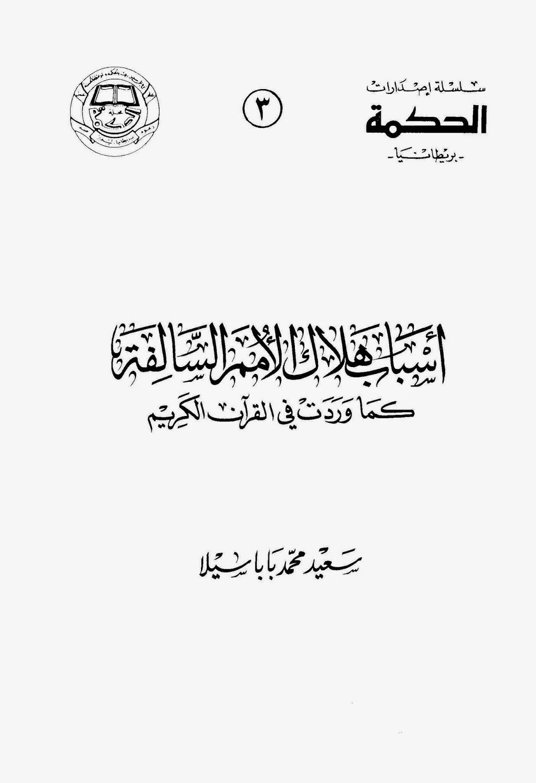 أسباب هلاك الأمم السالفة كما وردت في القرآن الكريم - سعيد سيلا pdf