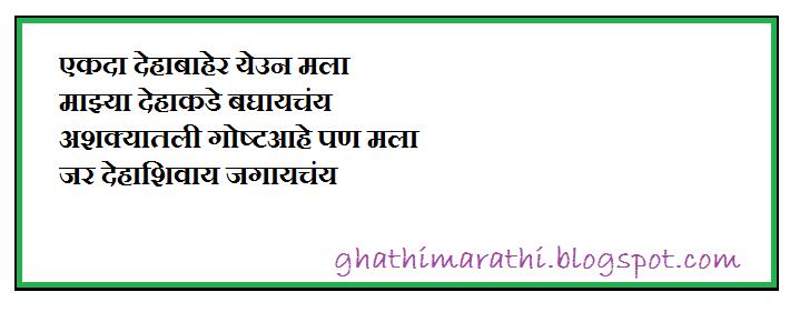marathi kavita punha me maza21