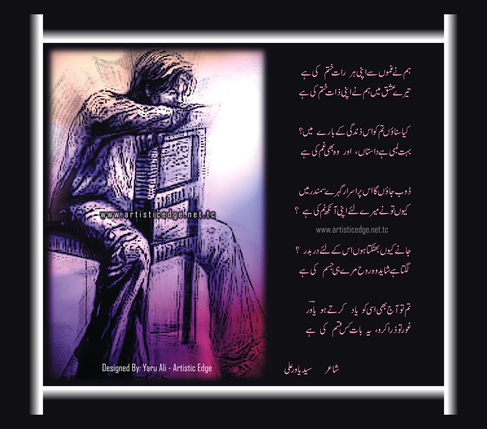 http://2.bp.blogspot.com/-SYRj3xRRymU/TiaxTF4BHpI/AAAAAAAAAUU/mGa5D0NFZa4/s1600/Urdu%2BPoetry%2BImages.jpg