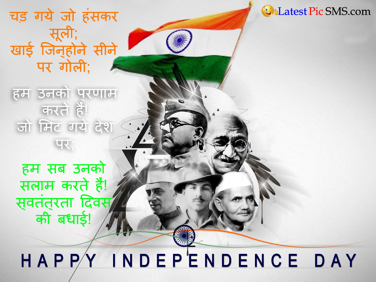 Independence Day speech in hindi font