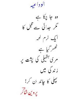 Parveen Shakir Urdu Shayari