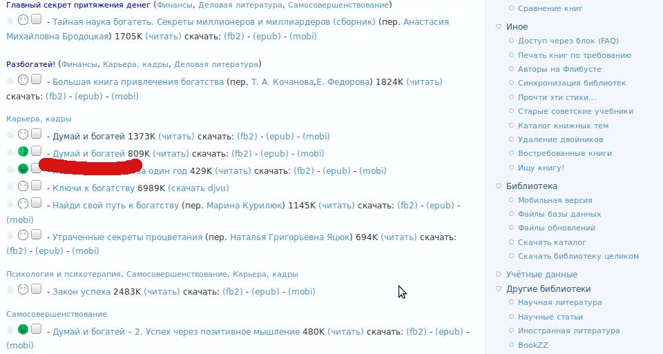 Flibusta ВКонтакте