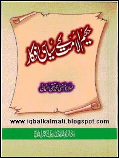 Hakeem-ul-Ummat K Syasi Afkar by Taqi Usmani