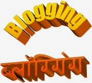 How to Start a Blog and Make Money Online कैसे कमाए घर बैठे पैसे