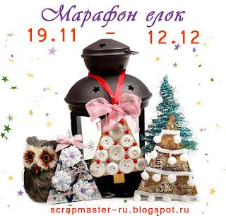 http://scrapmaster-ru.blogspot.ru/2012/11/1911-1212-i.html