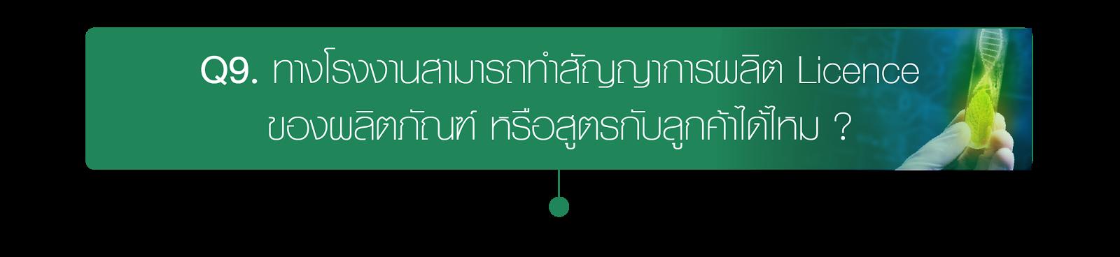 FAQ_img_09_การดำเนินงานด้านจดทะเบียนผลิตภัณฑ์อาหารเสริมต่างๆ