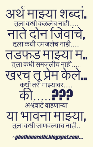 kavita in marathi bhavana 1