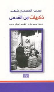 ذكريات من القدس pdf