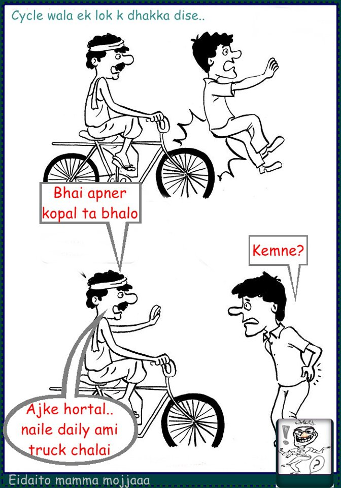 Bangla Funny Mixed