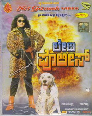 Lady Police (1995) - Kannada Movie
