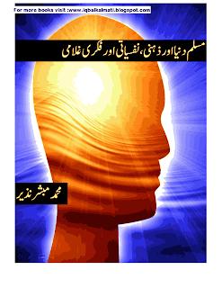 Muslim Dunya Nafsiyati aur Gulami by M. Mubshir Nazeer
