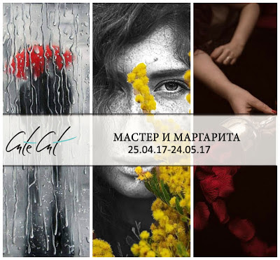 ЗАДАНИЕ № 13. МАСТЕР И МАРГАРИТА до 24.05.17.