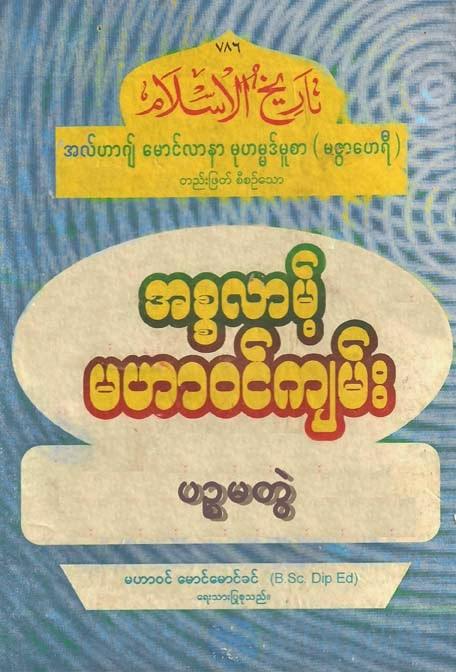 Islamic Mahawin Kyan Vol 5 F.jpg