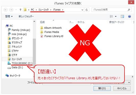 「iTunes Library.itl」ファイルの選択ミス
