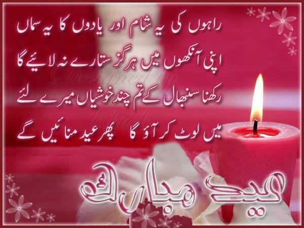 Urdu hindi poetries eid mubarak poetry eid mubarak poetry m4hsunfo