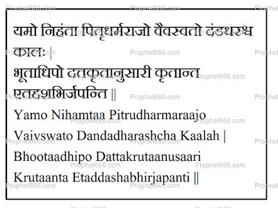 Yama Tarpan Mantra Sadhana