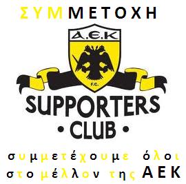 ΑΕΚ SUPPORTERS