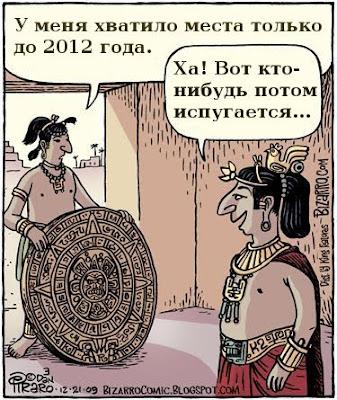 календарь майя, конец света