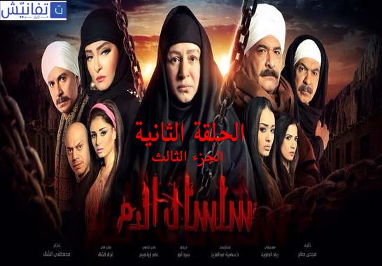 مشاهدة الحلقة الثانية من مسلسل سلسال الدم الموسم الثالث حلقة الاثنين 11-1-2016