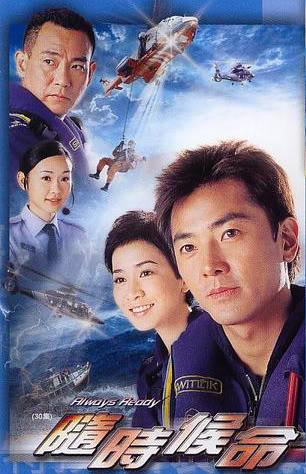 Đội Cứu Hộ Trên Không - Trọn bộ