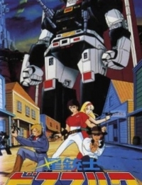 Saber Rider and the Star Sheriffs (Dub)