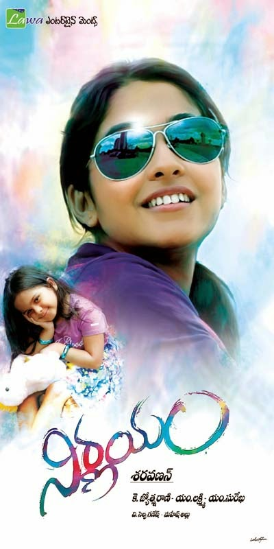 Nirnayam (2014) Movie New Wallpapers