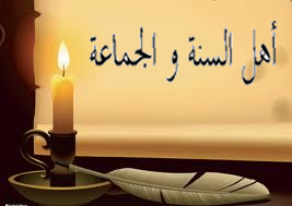Ciri Khas Ahlus Sunnah Wal Jama'ah