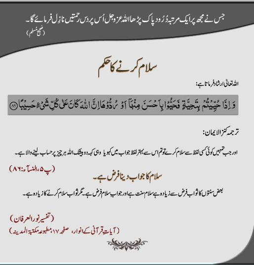 November 2012 useful islamic information the importance of giving salam greeting in islam m4hsunfo