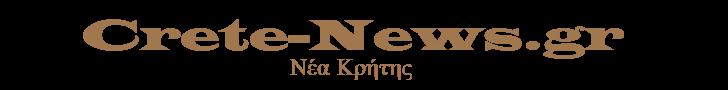 crete-news.gr