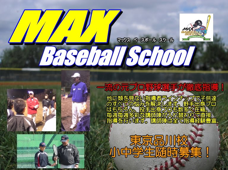 MAXベースボールスクール 元プロが教える野球教室