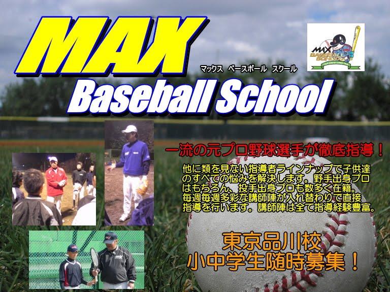 マックスベースボールスクール