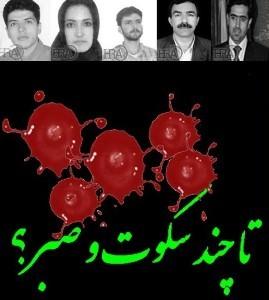 فرزاد کمانگر و چهار زندانی سیاسی در اوین اعدام شدند