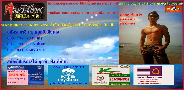 เว็บมวยไทย 7 สี ( เซียนโจ )