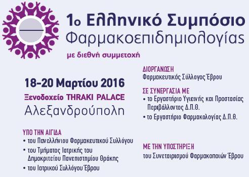 1ο Ελληνικό Συμπόσιο Φαρμακοεπιδημιολογίας
