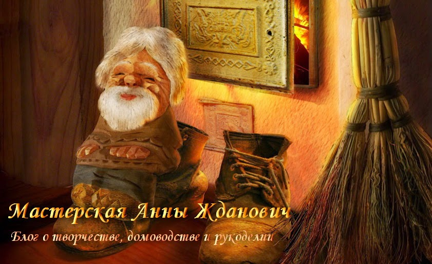 Мастерская Анны Жданович