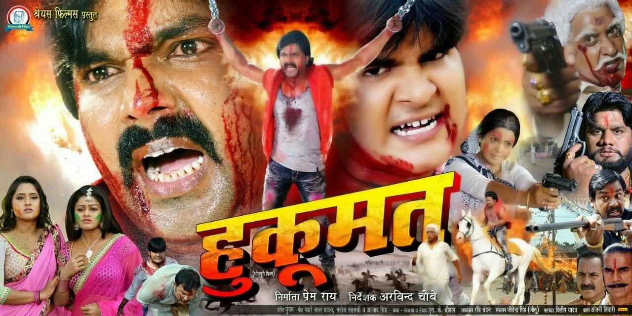 Hukumat Bhojpuri Movie New HD First Look Second Poster 2015.